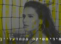 צפו: הסינגל שהלחין היוצר הסרוג למירי מסיקה