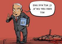 קריקטורה: פיגוע רצחני בברקן, הממשלה שותקת