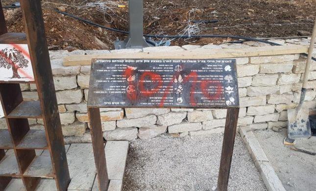 חוללה האנדרטה לזכר נופלי צוק איתן בירושלים