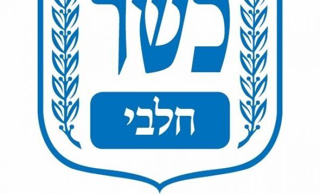 חדש: סמל כשרות אחיד לכל הרבנויות