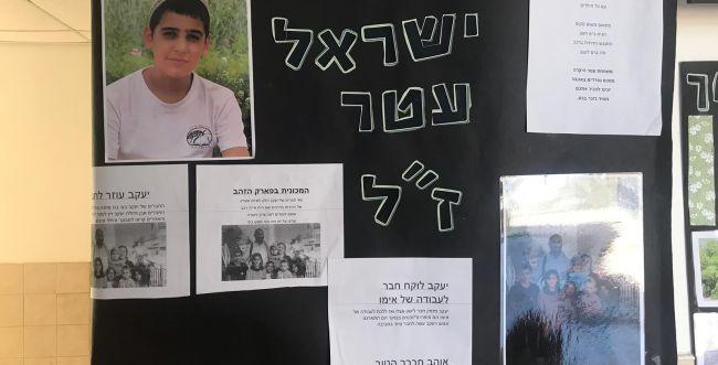 מצמרר: ילדי פסגות הקימו קיר זכרון לבני משפחת עטר