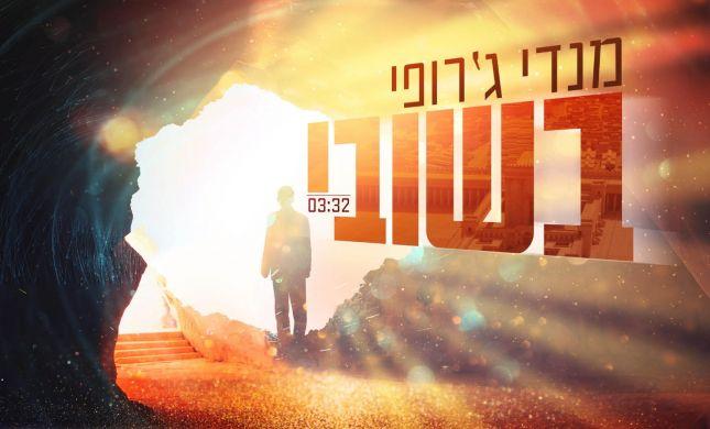 שיר שכולו גאולה: מנדי ג'רופי בסינגל חדש וציוני