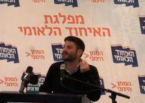 """סמוטריץ': """"לא נתאחד עם הבית היהודי בכל מחיר"""""""