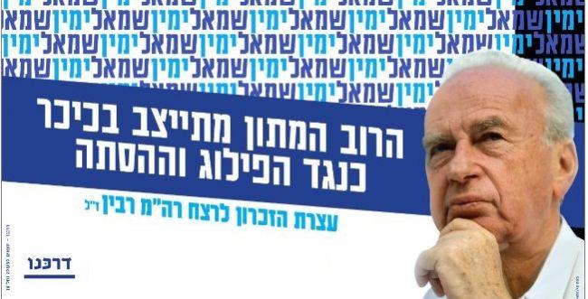 """בשידור חי מהכיכר: עצרת הזיכרון ליצחק רבין ז""""ל"""