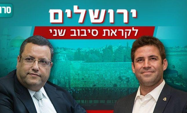 סיבוב 2 בירושלים: מה צריך לעשות כל מועמד כדי לנצח?