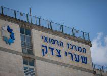 תינוקת בת שנה וחצי מתה מחצבת בירושלים
