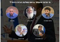 הצביעו: מי צריך להחליף את בנט בראשות הבית היהודי?