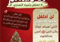 """כרזות בעזה: """"אל תחגגו את חג המולד- חג של יהודים"""""""