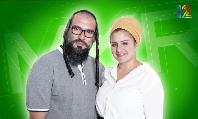 תגידו מזל טוב: הזוג הדתי בMKR בבשורה משמחת