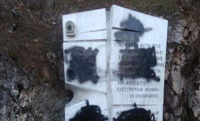 פעמיים בחודש: אנדרטה לזכר השואה הושחתה ביוון