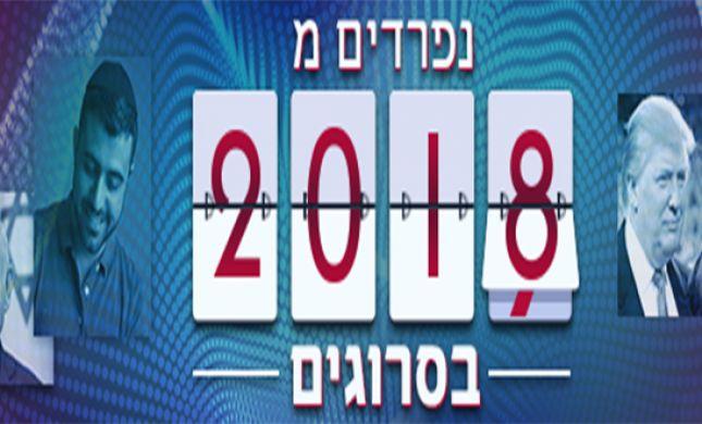 אתם קבעתם: אלו האירועים המשמעותיים של שנת 2018