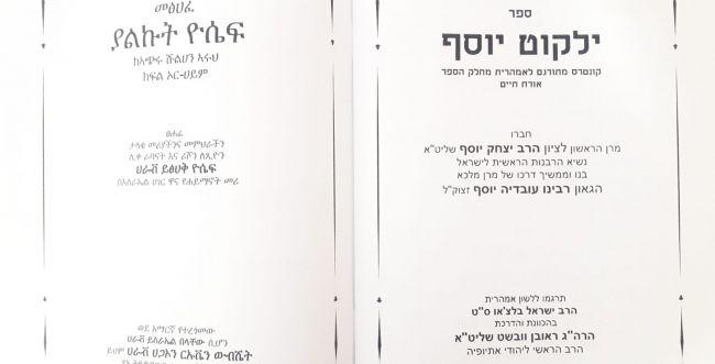 הסטוריה: ספרי 'ילקוט יוסף' יתורגמו לשפה האמהרית