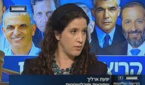 חדשות המגזר, חדשות קורה עכשיו במגזר, מבזקים יפעת ארליך, טובה או רעה לבית היהודי? פרשנות