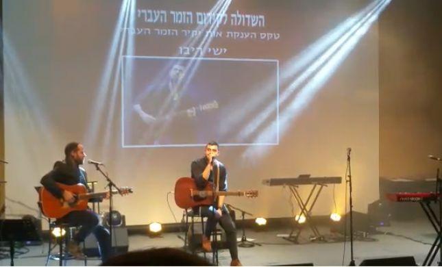 """""""לא ציפיתי"""": ישי ריבו קיבל את אות יקיר הזמר העברי"""