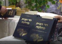 בברכת רבנים ושרים: הושק הספר 'הר הבית כהלכה'