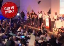 """העתירה נגד הבית היהודי: """"אינה רלוונטית לבחירות"""""""