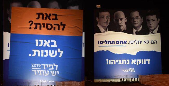 פעילים של יש- עתיד כיסו את שלט החוצות של הליכוד