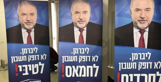 ליברמן משיק קמפיין ותוקף בחריפות את נתניהו