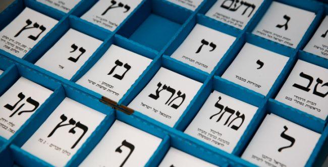ועדת הבחירות תגבש מתווה פעולה נגד התערבות זרה