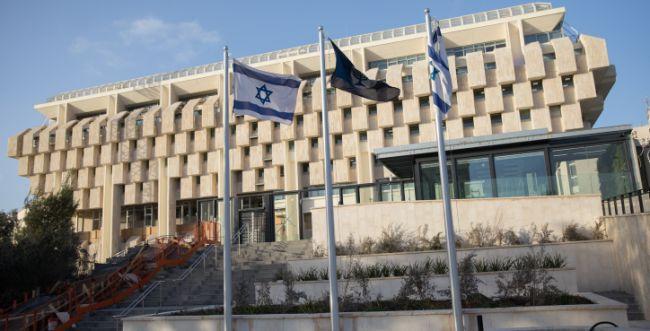 כבוד: בנק ישראל זכה בפרס בינלאומי יוקרתי