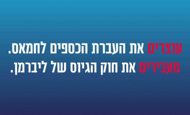 סרטון ההסתה של ליברמן: לא נכנע לחמאס ולחרדים