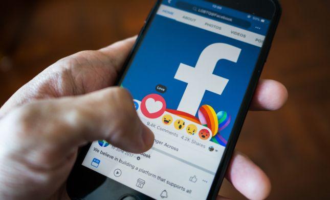 גם אתם? אלפי משתמשים הוסרו מקבוצות בפייסבוק