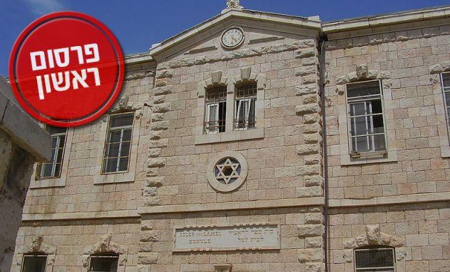 נמצא פתרון משפטי; בית הרב קוק בירושלים ניצל