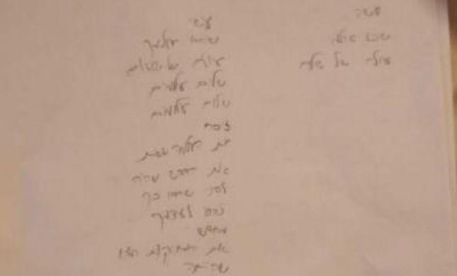 מצמרר: השיר שאורי כתבה זמן קצר לפני שנרצחה