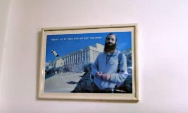 התמונה בסלון של בן גביר מעודדת נוער לפגוע בערבים