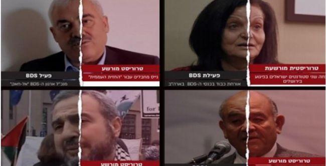 """דו""""ח חושף: פעילי טרור חודרים לארגון ה-BDS"""