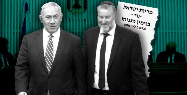 שוחד, מרמה והפרת אמונים נגד ראש ממשלת ישראל