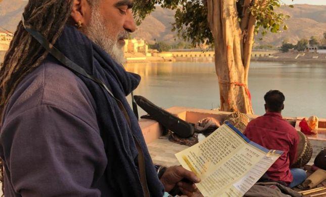 אל תתנו לראסטות להטעות: מוש בן ארי מתחזק בהודו