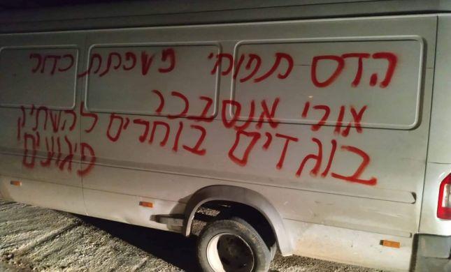 כתובות בשומרון: כלי רכב הושחתו בכפר פלסטיני