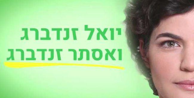 """תנועת חזון חושפת: אפילו ליו""""ר מרצ יש אבא ואמא"""