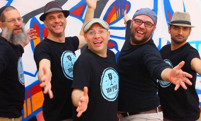 משעשע: להקת 'עניין אחר' במשאפ שירים מתחברים