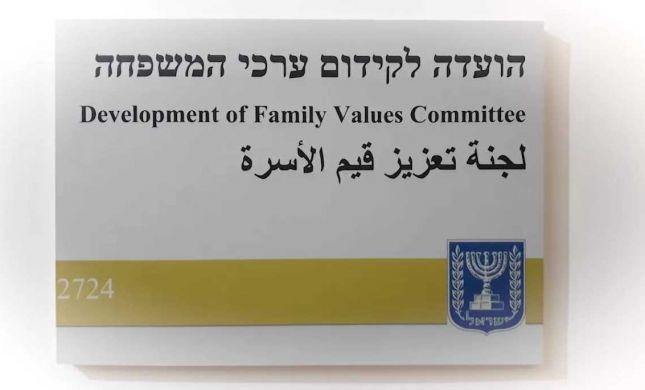 בכנסת הבאה דרושה הקמת ועדה לערכי המשפחה