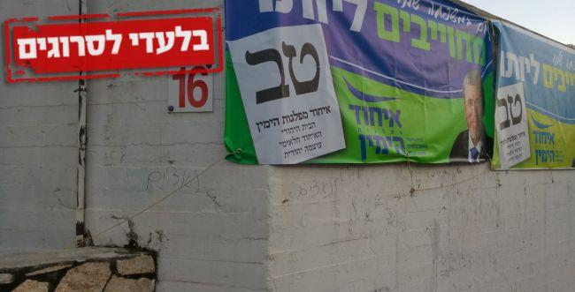 """תוצאת ההסתה: """"נאצים"""" על סניף הבית היהודי בקריות"""