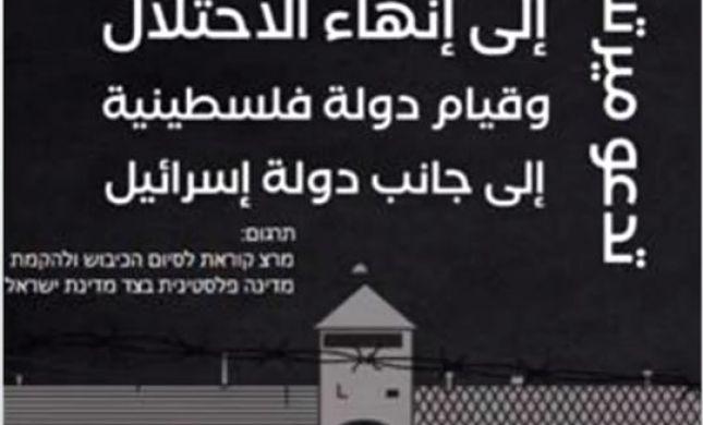 """חרפה: """"הכיבוש"""" בסרטון של מרצ - תמונה של אושוויץ"""