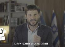 זעם באיחוד מפלגות הימין: הסרטון החלופי לא ישודר