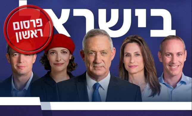 קמפיין כחול לבן למשיכת קולות מהציונות הדתית