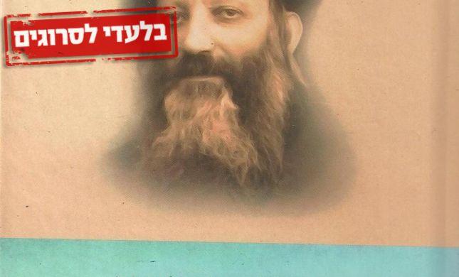 פרק מתוך הספר 'במחיצתו'- זכרונות מעוזרו של הרב קוק