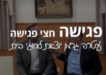 """חוג בית - פרק 2   משה פייגלין: """"זהות לשון מאזניים"""""""