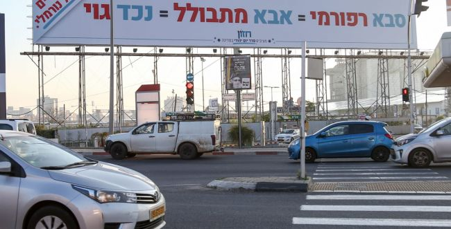 עיריית ירושלים פסלה קמפיין של 'חזון'