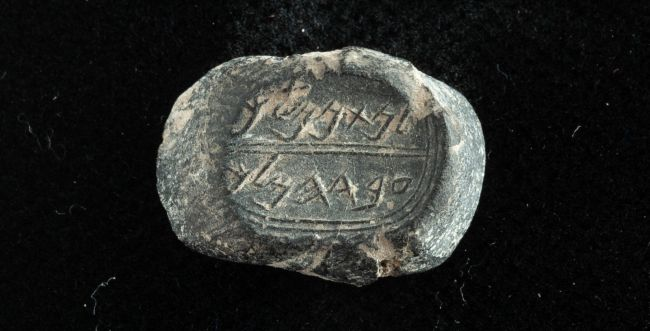 """טביעת חותם עם שם עברי מהתנ""""ך נמצאה בעיר דוד"""