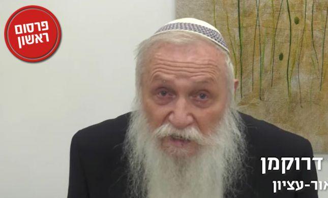"""פגישה אצל הרב דרוקמן: """"לאחד את הצלע השלישית"""""""