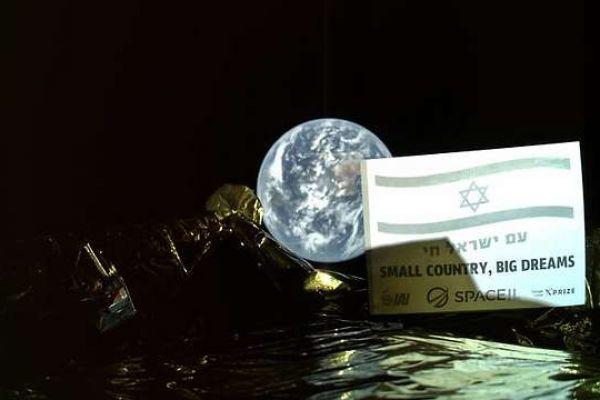 """דריכות בישראל: נחיתת החללית """"בראשית"""" על הירח"""