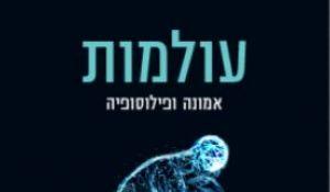 יהדות, מבזקים, על סדר היום בפעם ה- 175: הרב אבינר משיק ספר חדש