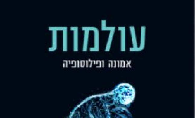 בפעם ה- 175: הרב אבינר משיק ספר חדש