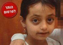 אסון כבד: מוריה סרוסי היא הילדה שנדרסה למוות