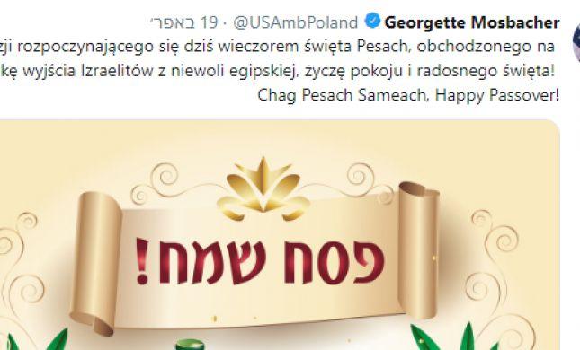 השגרירה בירכה חג שמח וקיבלה תגובות אנטישמיות